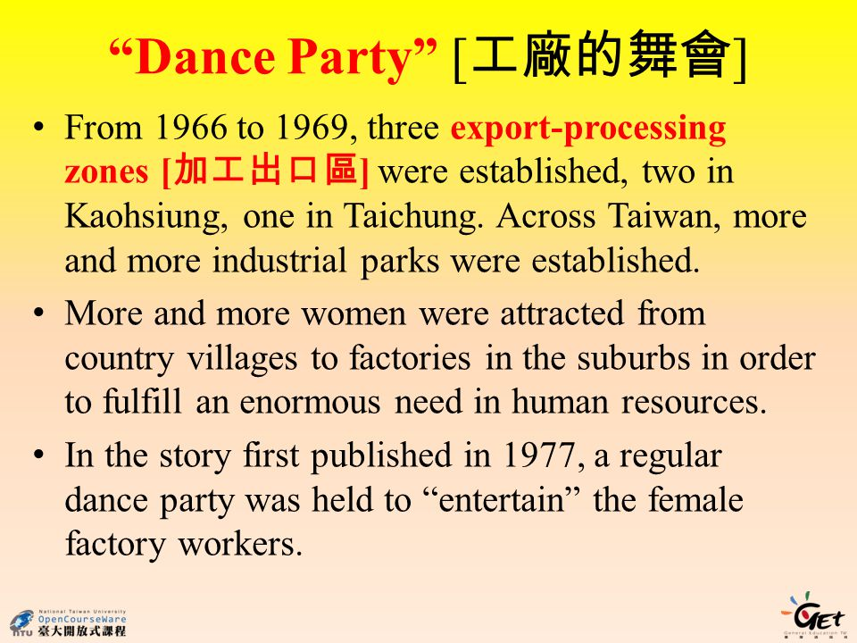 Dance Party [工廠的舞會]
